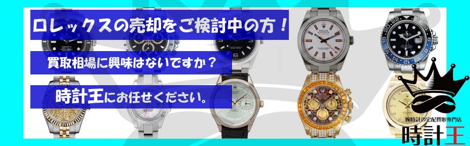 時計王のロレックス買取相場をご案内中です。